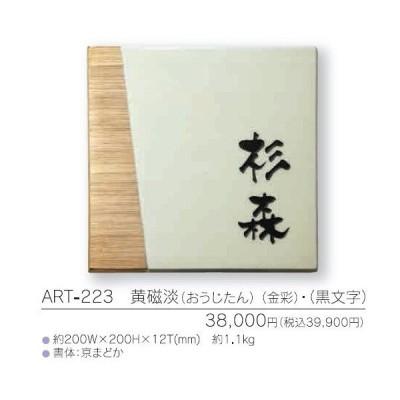 有田焼表札 アリタ ART-223 黄磁淡 (金彩)・(黒文字)