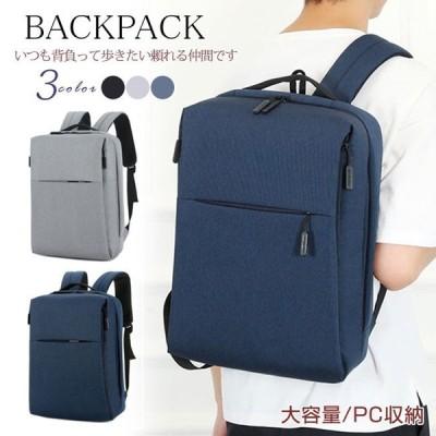 リュックサック  防水 ビジネスバック メンズ 大容量  バッグ安い 通学 通勤 旅行 USB充電式付き ビジネス以外に普段使いにも便利