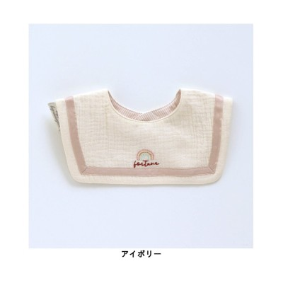 【apres les cours アプレレクール】セーラーリバーシブルスタイ ベビー雑貨