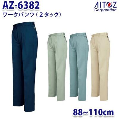 AZ-6382 88~110cm ワークパンツ 2タック メンズ AITOZアイトス AO11