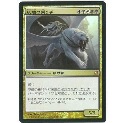 マジック:ザ・ギャザリング(MTG)灰燼の乗り手 Ashen Rider(日本語版) THS 金 MR(foil)