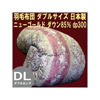 羽毛布団 ダブルロング ニューゴールド ダウン85% dp300以上 綿100% 日本製 色柄込 190×210cm