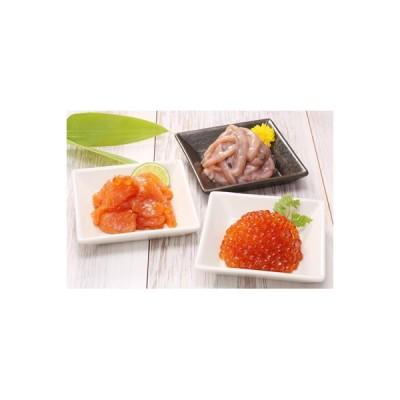 千歳市 ふるさと納税 <佐藤水産>ご飯のおとも3(鮭ルイベ漬・いか塩辛・いくら醤油漬の3種)