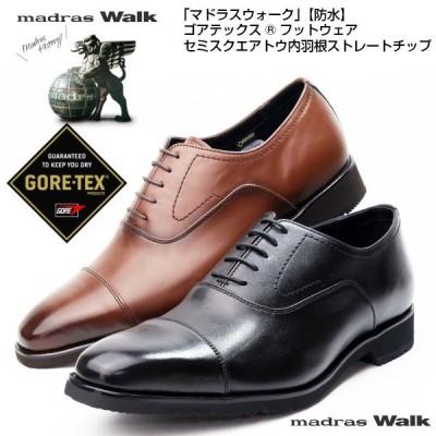 マドラス ウォーク madras Walk ゴアテックスR 防水モデル ビジネスシューズ メンズ ファブリクス採用モデル MW8020