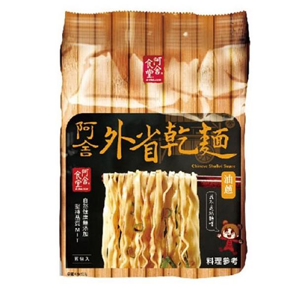 阿舍食堂外省乾麵油蔥95Gx5【愛買】