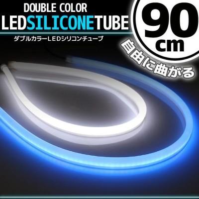 【メール便OK】 シリコンチューブ LED ライト ホワイト/ブルー 白/青 90cm 2本セット ネオン ライト ランプ イルミ ポジション スモール デイライト アイライン