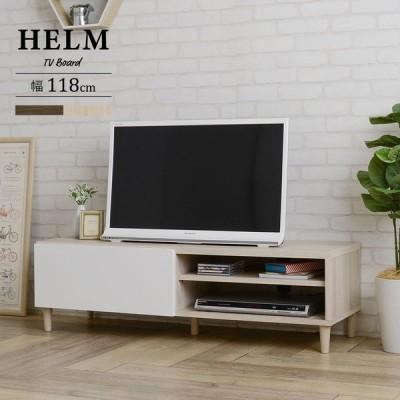HELM(ヘルム) テレビ台 ローボード(118cm幅) IV/BR テレビ台 テレビボード TV台 ローボード 収納 120 幅120 3