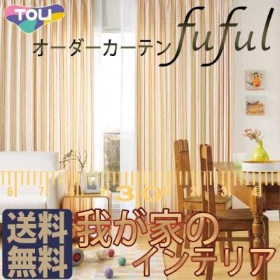 東リ fuful フフル オーダーカーテン&シェード CASUAL TKF10065・10066 スタンダード縫製 約1.5倍ヒダ