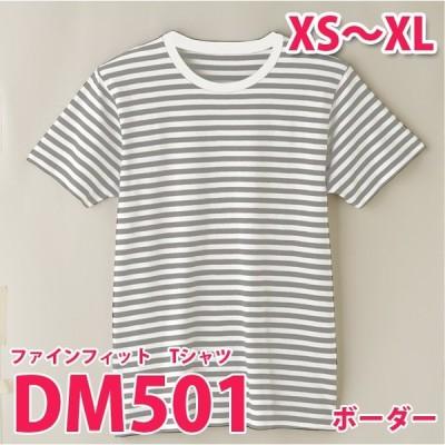 ダルク 無地 Tシャツ DM501 4.6オンス ファインフィット Tシャツ XSからXL ボーダートムスSALEセール