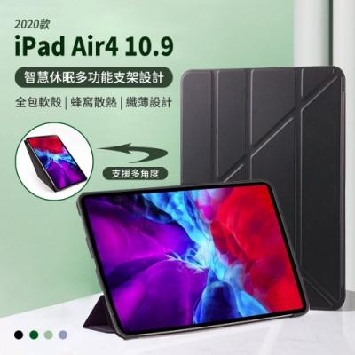 OMG iPad Air4 10.9吋 2020 平板皮套 智慧休眠 變形金剛Y折蜂窩散熱皮套 全包軟殼保護套
