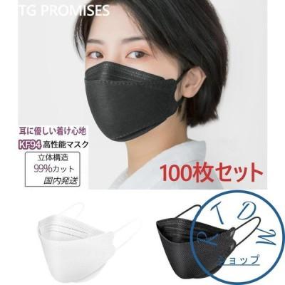 国内発送マスク KF94 白 黒 3D 立体 柳葉型 4層構造 平ゴム 50枚/100 入  枚10個包装 KN95同級 メガネが曇りにくい 不織布 感染予防 韓国風 男女兼用 KF94マスク