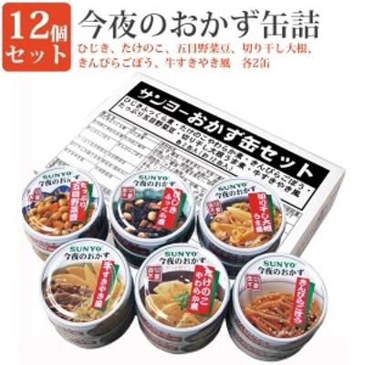 おかず缶12缶セット 缶詰セット 毎日の一品に おかず缶 弁当缶詰 保存食 緊急時 非常食に サンヨー堂