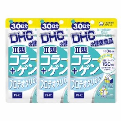 DHC II型コラーゲン+プロテオグリカン 30日分(お買い得!3個セット)