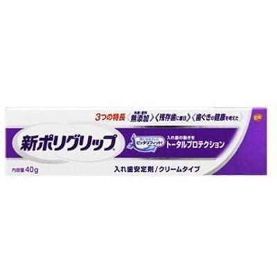 グラクソ・スミスクライン 新ポリグリップ トータルプロテクション (40g) 入れ歯安定剤 ポリグリップ 【管理医療機器】