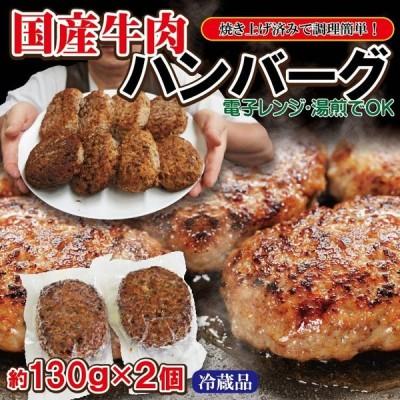 国産牛ハンバーグ 260g(130g×2パック) 冷蔵