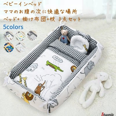 ベッドインベッド ベビーベッド ベビークッション インベッド ベッド+枕+布団3点セット 可愛い柄 出産祝い 布団 赤ちゃん ベビー用寝具取り外し 洗える可