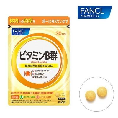 【レターパック便】ファンケル(fancl)ビタミンB群 約30日分