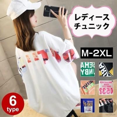 レディースTシャツチュニックトップス半袖カットソー6typeラグランスリーブTシャツ五分袖英字プリント体型カバートレンド