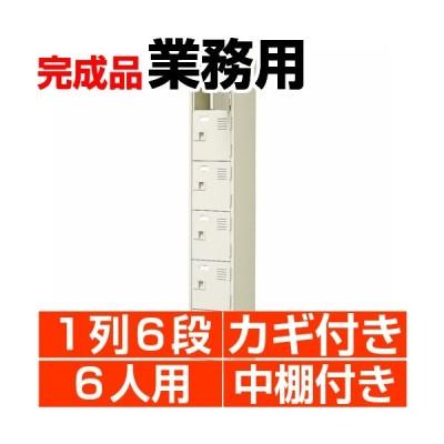 下駄箱 業務用 6人用  下駄箱 1列6段 扉付 鍵付 中棚付 搬入設置/階段上応談