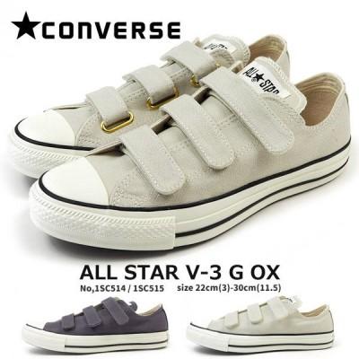 CONVERSE コンバース スニーカー ALL STAR V-3 G OX オールスター V-3 G OX V-3 G OX 1SC514/1SC515 メンズ レディース