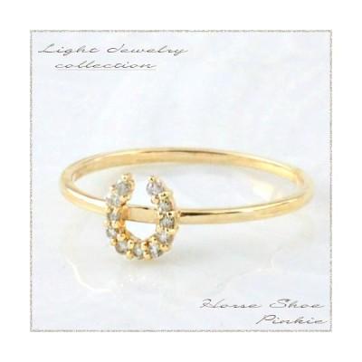 10金 指輪 ダイヤモンド リング レディース 0.05ct K10 イエローゴールドk10 ダイヤ 華奢 小指 ピンキーリング 10k 馬蹄