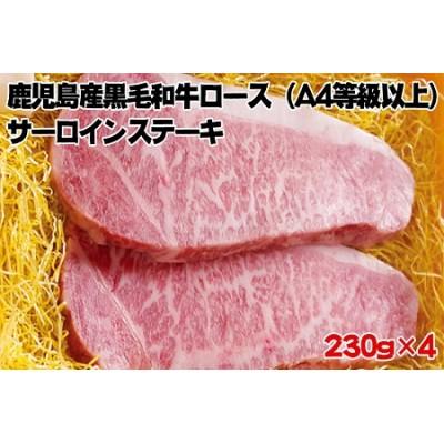 鹿児島産黒毛和牛ロース(A4等級以上)サーロインステーキ(230g×4)