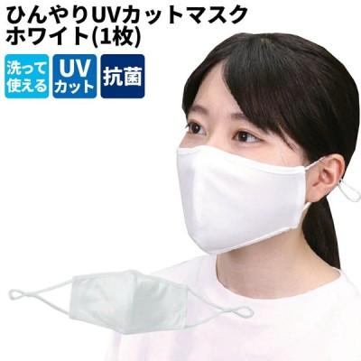 ひんやりUVカットマスク ホワイト 1枚 立体マスク立体マスク UVカット 吸水速乾 ゴム紐の長さを調整できる 飛沫防止 感染対策 感染予防 布マスク  洗える