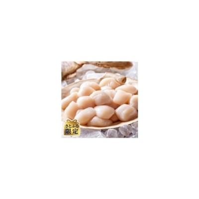 森町 ふるさと納税 【さとふる限定】刺身用新鮮小粒帆立貝柱(約2.0kg)