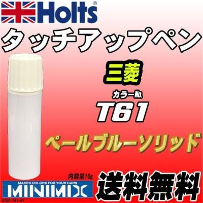 タッチアップペン 三菱 T61 ペールブルーソリッド Holts MINIMIX