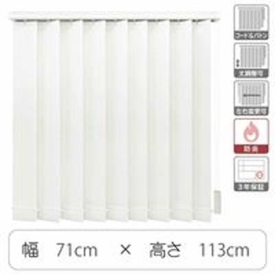 トーソーTOSO 【1cm単位】 プロ仕様 縦型ブラインド 幅710×高さ1130mm ホワイト tf6441-71x113rr 1台(直送品)