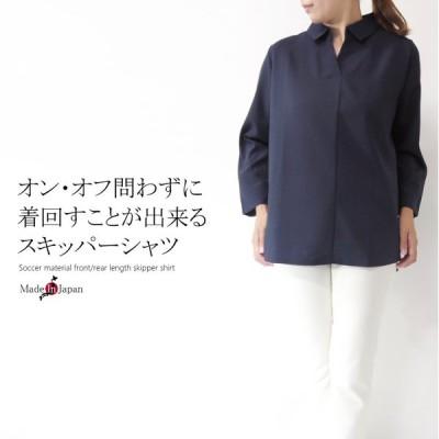 日本製 サッカー素材スキッパーカラーチュニックシャツ ミセス ファッション 50 代 40代 60代 70代 春夏 秋 アラフォー 母の日 プレゼント