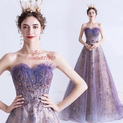 ロングドレス パープル ベアトップ ビスチェドレス Aライン お呼ばれ 素敵 イブニングドレス 演奏会ドレス 二次会 キラキラ パーティードレス 編み上げ