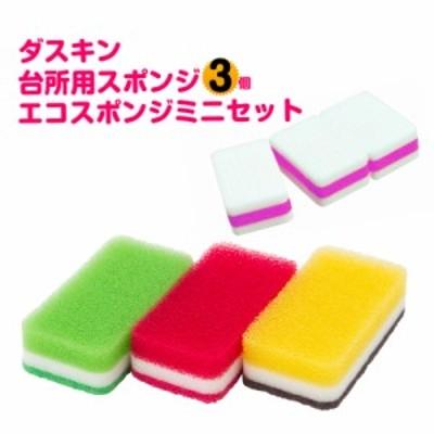 ダスキン台所用スポンジ抗菌タイプ 3個とエコスポンジミニセット (ビタミンカラー3色セット×1)