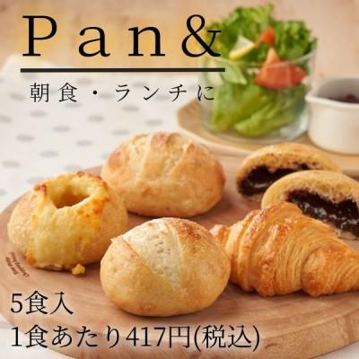 【送料無料】合計12個 5種類×2袋の Pan& パンド おすすめセット / スタイルブレッド パンド 惣菜 冷凍 食品 わんまいる