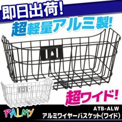 PALMY ATB-ALW アルミワイヤーバスケット