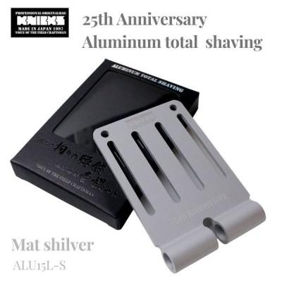 KNICKS ニックス25周年記念限定商品 アルミベルトループ(L)マットシルバー 作業工具 ALU-15L