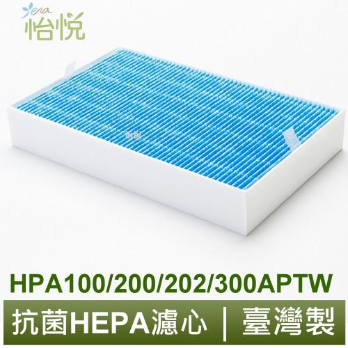 怡悅 抗菌 HEPA 濾心 適 Honeywell HPA-100 200 202 300APTW HRF-R1 清淨機