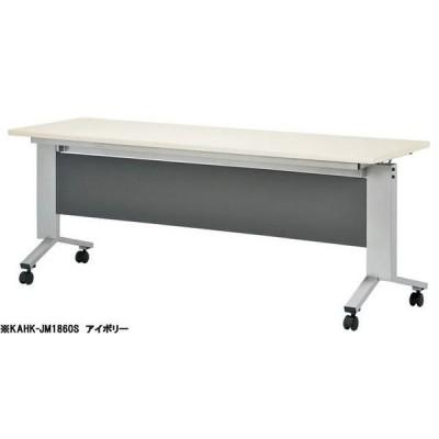 【法人限定】 ミーティングテーブル AHK-JM1845S 講演会 会議室用