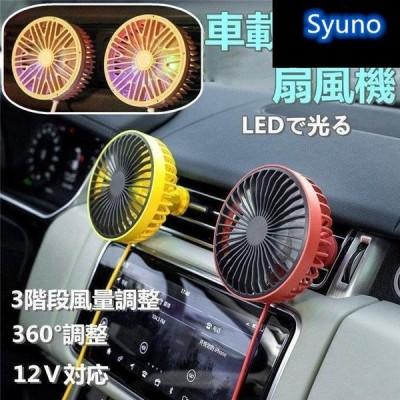 送料蕪料!車用 カー用品 扇風機 風量調整可能 LEDで光る 静音 強力 循環 12V USB電源 冷房 送風 小型 エアコン 普通車 軽自動車 車内 車載 ファン 涼しい 車用