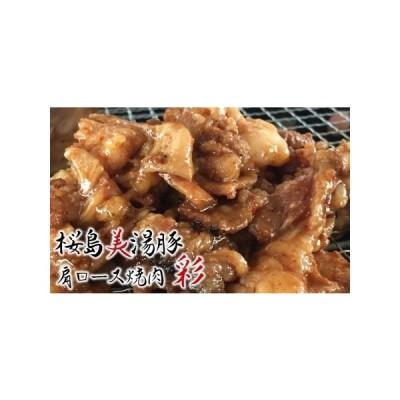ふるさと納税 A1-3071/桜島美湯豚 肩ロース 焼肉 彩 220g×5パック 鹿児島県垂水市
