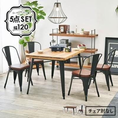 ダイニングテーブルセット 4人用 5点 おしゃれ 椅子 ダイニングセット カフェテーブル 食卓テーブルセット カフェ風 幅120cm ウエスト 送