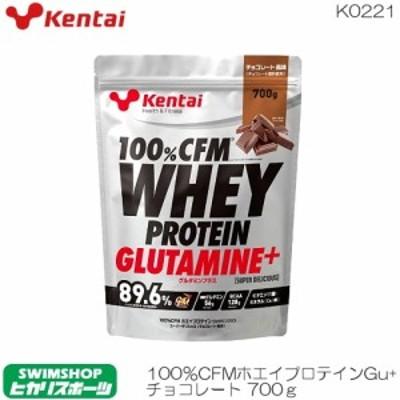 【まとめ買いクーポン配布中】kentai 健体 100%CFMホエイプロテイン グルタミン+ チョコレート700g