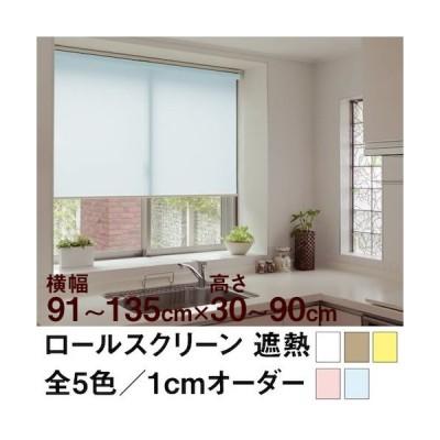 ロールスクリーン BASIC 遮熱(採光/ライトな遮光)  横幅91〜135cm × 高さ30〜90cm  オーダー メイド 立川機工製
