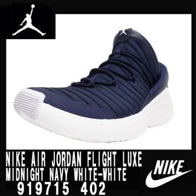 NIKEナイキ正規品スニーカー靴Jordan Flight Luxe Midnight Navy ジョーダン919715-402ネイビー紺インポート