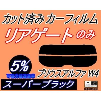 リアガラスのみ (s) プリウスアルファ W4 (5%) カット済み カーフィルム ZVW40 ZVW41 40系 プリウスα トヨタ