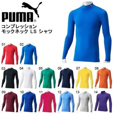 長袖 インナーシャツ プーマ PUMA メンズ コンプレッション モックネック LS シャツ インナーウェア 656331