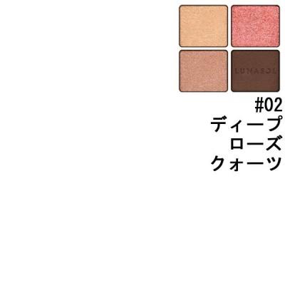 ルナソル アイカラーレーション #02 ディープローズクォーツ 6.7g LUNASOL 化粧品 EYE COLORATION 02 DEEP ROSE QUARTZ