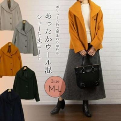 オトナ女子のためのウールブレンドショート丈コート -- アイボリー(02)/Mサイズ