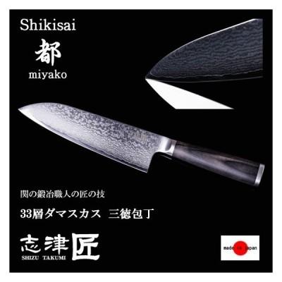 包丁 三徳包丁  家庭用 33層 ダマスカス キッチンナイフ 洋 和 関 日本製 180mm  肉 野菜 魚用 志津刃物 志津匠