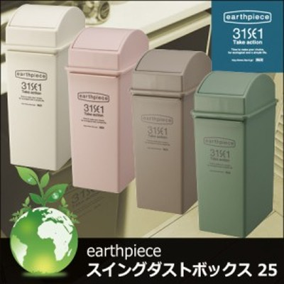 分別 ゴミ箱 地球に優しいごみ箱 earthpiece スイングダストボックス 深型 日本製 アースピース 新生活 一人暮らし オシャレ